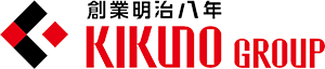 創業明治八年KIKUNO GROUP