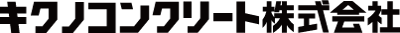 キクノコンクリート株式会社